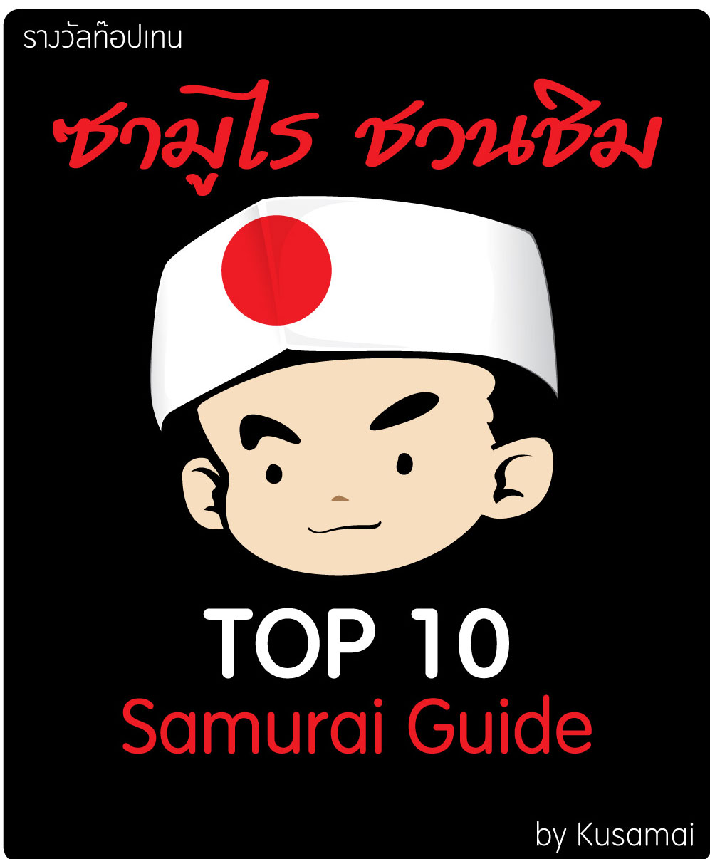 Samurai Guide